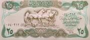 25 Dinars (Emergency Gulf War Issue) – obverse