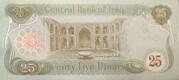 25 Dinars (Emergency Gulf War Issue) – reverse