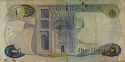 1 Dinar -  reverse
