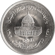 10 Rials (World Jerusalem Day; large type) – reverse