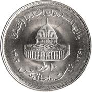 10 Rials (World Jerusalem Day; large type) -  reverse