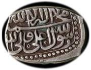 5 Shahi - Hussain ibn Sulayman Safavi (Yerevan mint) – reverse