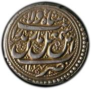 Rupee - Isma'il III Safavi - Safavid shadow kings (Type A; Māzandarān mint) – obverse