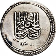 Abbasi - Nader Afshar (Type A; Esfāhān mint) – obverse