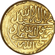 2 Mohur Ashrafi - Sulayman II - Safavid shadow kings (Type A; Mashhad mint) – reverse