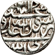 Shahi - Isma'il III Safavi - Safavid shadow kings (Type B; Širâz mint) – reverse