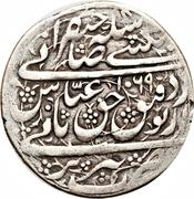 5 Shahi - Abbas II Safavi (Tabrīz mint) – obverse