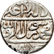 Abbasi - Abbas II Safavi (Type A; Yerevan mint) – reverse