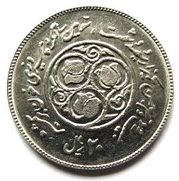 20 Rial Islamic Revolution