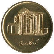 500 Rials (Saadi Tomb) -  reverse