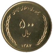 500 Rials (Saadi Tomb) -  obverse