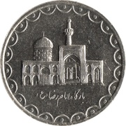 100 Rial -  obverse