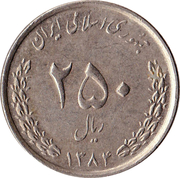 250 Rials -  reverse