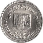 10 Rials (World Jerusalem Day; large type) – obverse