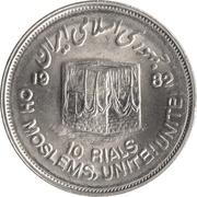 10 Rials (World Jerusalem Day; large type) -  obverse