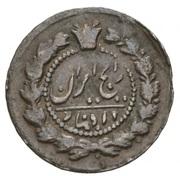 12 Dīnār - Nāṣer al-Dīn Qājār – obverse