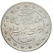 5 Qiran - Naser al-Din Qajar (Golden Jubilee) – reverse
