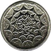 20 Rials (Islamic Revolution) -  reverse