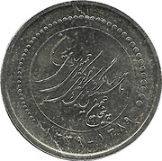5000 Rials (Central Bank) -  reverse
