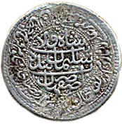 20 Shahi - Shah Sulayman I (Isfahan mint) – obverse