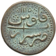 Falus - Sultan Husayn Safavi (Shiraz mint) – reverse