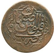 Falus - Sultan Hysain Safavi – reverse