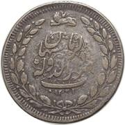 1 Qiran - Naser al-Din Qajar – reverse