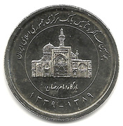 2000 Rial (Central Bank) -  reverse