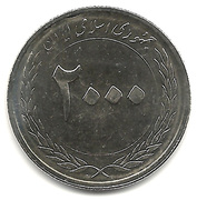 2000 Rials (Central Bank) -  obverse