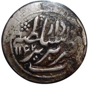 2 Shahi - Ibrahim – obverse