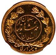 5000 Dinar - Ahmad Qajar (mule) – reverse