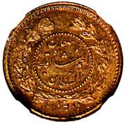 2000 Dinar - Ahmad Qajar (mule) – reverse