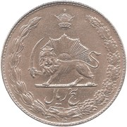 5 Rials - Mohammad Rezā Pahlavī -  reverse
