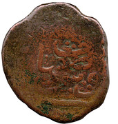 Falus - Tahmasp II Safavi (Isfahan mint) – reverse