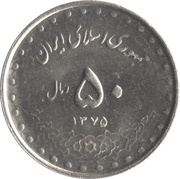 50 Rials -  reverse