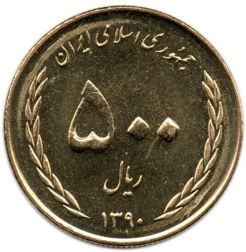 500 rials 1390 Khorramshahr 2011