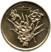 1000 Rials (Half of Sha'ban) -  reverse