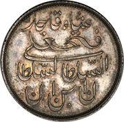 1 Qiran - Fath Ali Qajar (Pattern issue) – obverse