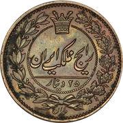 25 Dīnār - Nāṣer al-Dīn Qājār (Pattern issue) – obverse