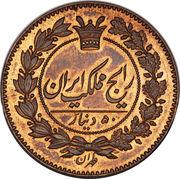 50 Dīnār - Nāṣer al-Dīn Qājār (Pattern issue) – obverse