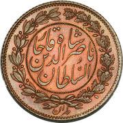 1000 Dīnār - Nāṣer al-Dīn Qājār (Pattern issue) – obverse