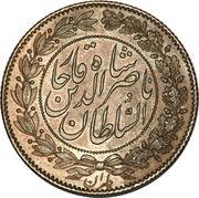 2000 Dīnār - Nāṣer al-Dīn Qājār (Pattern issue) – obverse