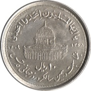 10 Rials (World Jerusalem Day; small type) – reverse