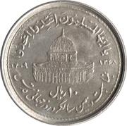10 Rials (World Jerusalem Day; small type) -  reverse