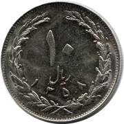 10 Rial -  obverse