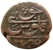 Falus - Safavi (Khoy mint) – reverse