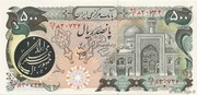 500 Rials (Imam Reza shrine) – obverse