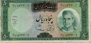 50 Rials (1969 ND Issue) -  obverse