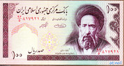 100 Rials (Islamic Republic) – obverse