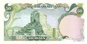 50  Rials (Mohammad Rezā Pahlavī) – reverse